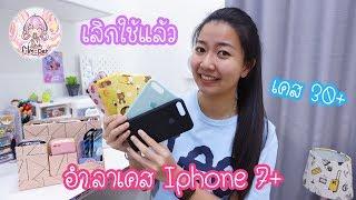 อำลาเคส Iphone 7+ ไม่ได้ใช้แล้ว ~   Film Happy Channel
