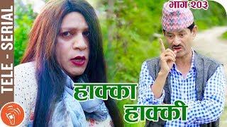 Hakka Hakki - Episode 203   1st July 2019 Ft. Daman Rupakheti, Ram Thapa