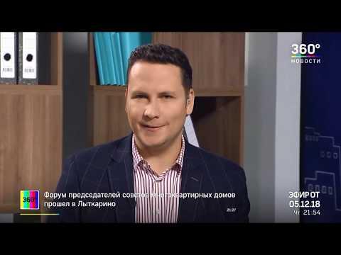 Интервью главы г.о. Лыткарино Евгения Серёгина телеканалу 360 Новости.