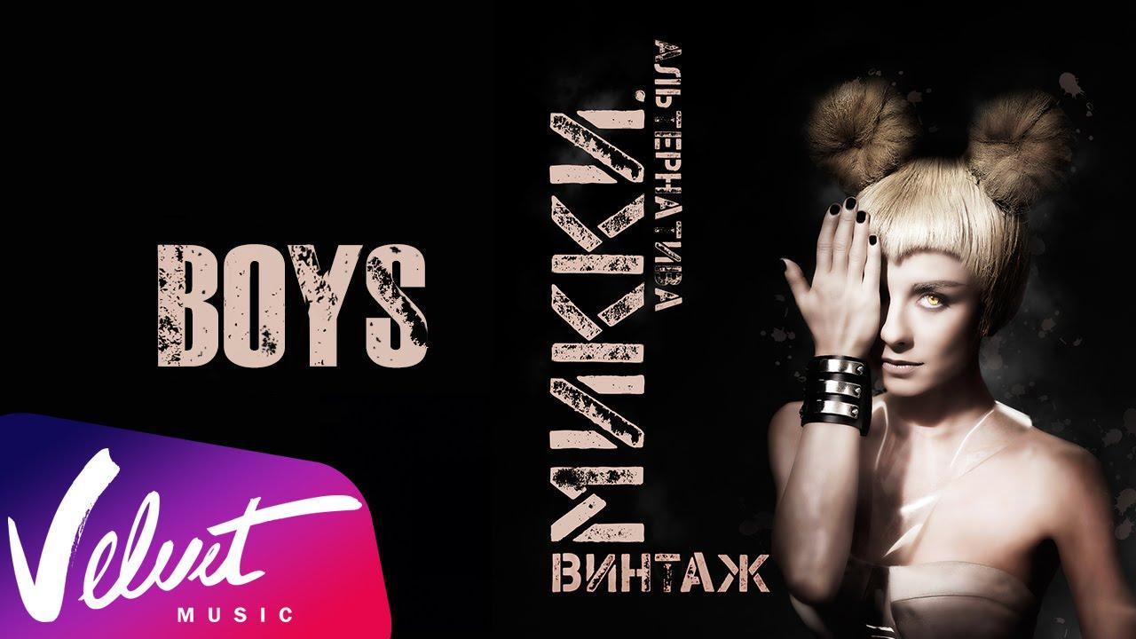 Аудио: Винтаж - Boys