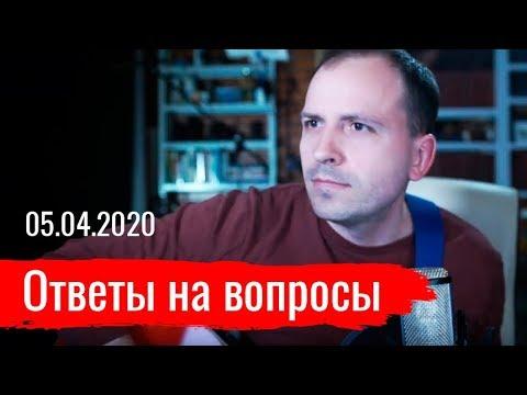 Константин Сёмин. Ответы на вопросы 05.04.2020
