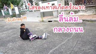 KAMSING FAMILY   ใส่รองเท้าสเก็ตครั้งแรก ลื่นล้ม กลางถนน!!!