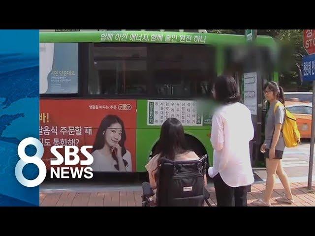 [사회] 높은 과속방지턱에 '쿵'…저상버스가 사라진다 (SBS8뉴스 2014.8.21)