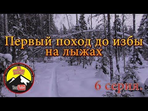 Первый поход до избы на лыжах /6 серия/