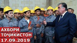 Ахбори Точикистон / Новости - 17.09.2019