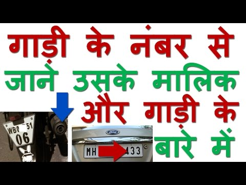 How to Find Owner of Vehicle with Number plate in India | (vehicle & owner information)