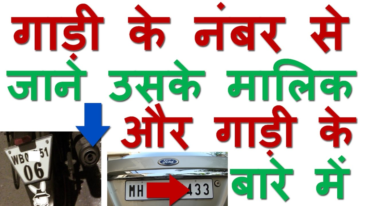 How to Find Owner of Vehicle with Number plate in India | (vehicle ...