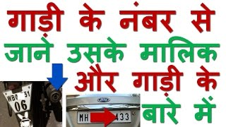 How to Find Owner of Vehicle with Number plate in India | (vehicle & owner information) screenshot 5