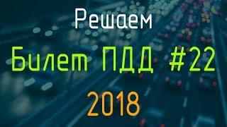 Решаем Билет ПДД №22 / Экзамен ГИБДД онлайн 2018
