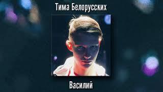 Тима Белорусских - Василий (сниппет)