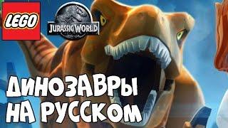 Мультики Лего Динозавры LEGO Jurassic World 3 Серия Сериал для Мальчиков Мультфильмы про Динозавров