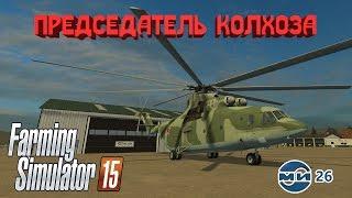 Самая быстрая доставка техники. Ми-26 - Farming Simulator 2015