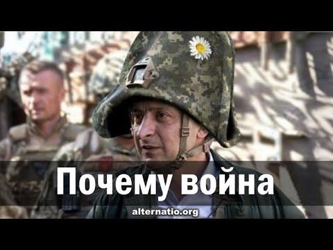Андрей Ваджра Почему война 11042021  90