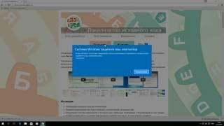 Особенности установки программы в Windows 8/10