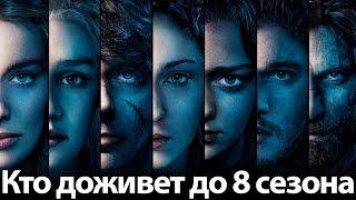 7 Персонажей, которые ТОЧНО ДОЖИВУТ до 8 сезона сериала Игра Престолов