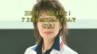 三田佳子、胸もまれた!73歳体当たり「よくぞもんでくれた」? 動画で...