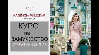 """Открытый вебинар """"Курс на Замужество""""  21 сентября 2017"""