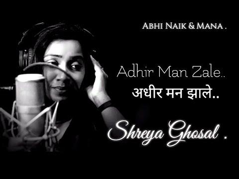 अधीर मन झाले । Adhir Man Zale । #shreya Ghoshal   #marathilyrics
