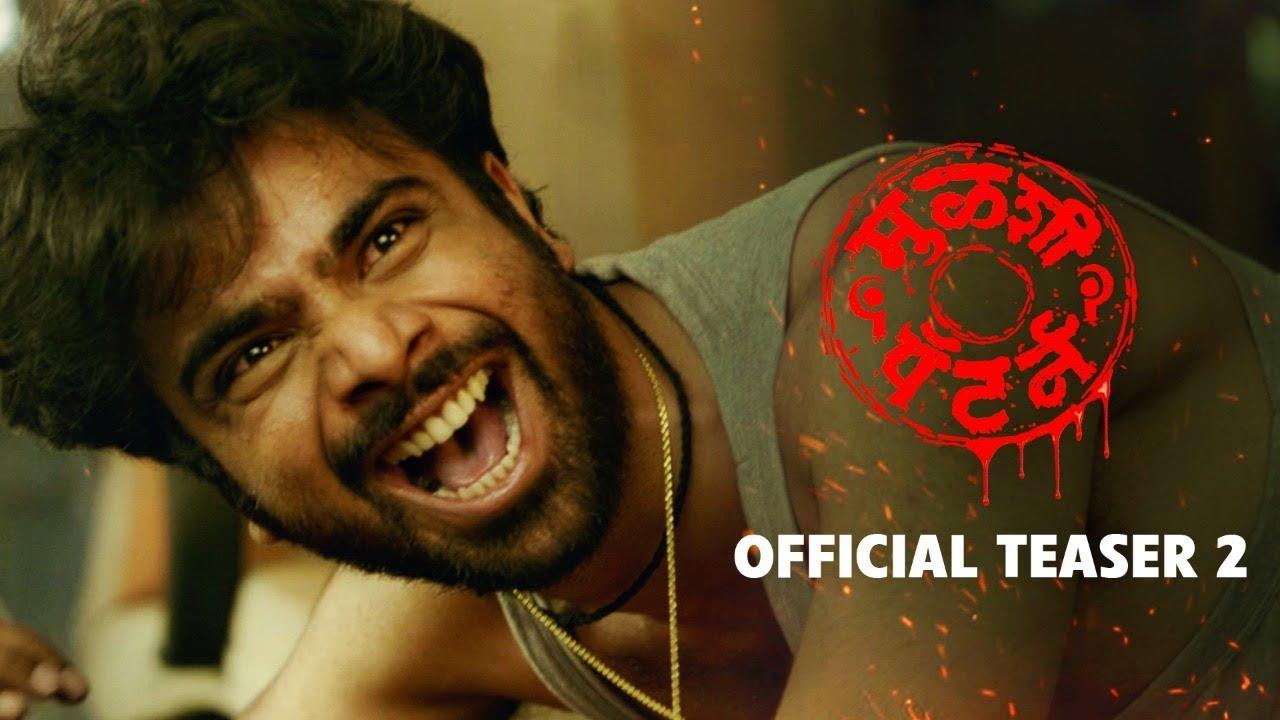 Image result for Presenting Official Trailer of Marathi Film