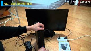 PS2 TV모니터연결 방법 How to connect …
