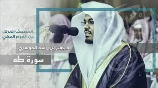 """""""سورة طه"""" أروع التراتيل و أجملها يحبّرها غريد الحرم د.ياسر الدوسري"""