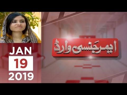 Anokhi Mohabbat   Emergency Ward   SAMAA TV   January 19, 2019