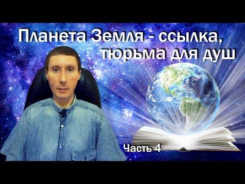 Планета Земля - ссылка,...
