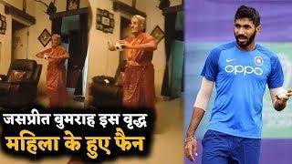 CWC2019 : बुमराह की बुजुर्ग फैंस ने उतारी उनकी नकल तो भारतीय गेंदबाज ने कही ये बात !