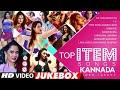 Top Kannada Item Video Songs    Sandalwood Item Songs Jukebox    Kannada Songs