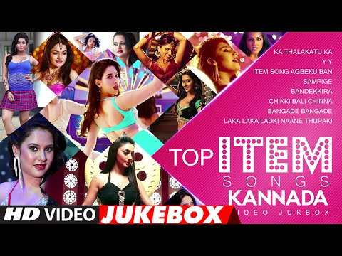 Top Kannada Item Video Songs || Sandalwood Item Songs Jukebox || Kannada Songs