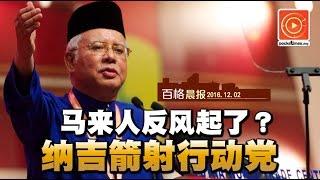 马来人反风起了?纳吉箭射行动党
