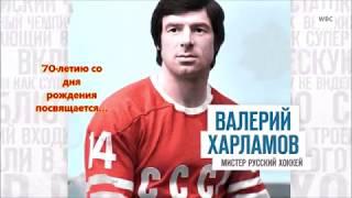 Валерий Харламов. К 70-летию...