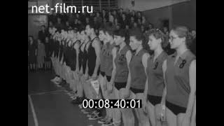 1960г. Ярославль. баскетбол. международная встреча