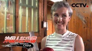 《外国人在中国》 20190908 我在花瑶做客  CCTV中文国际