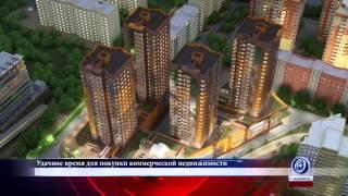 видео Как купить коммерческую недвижимость