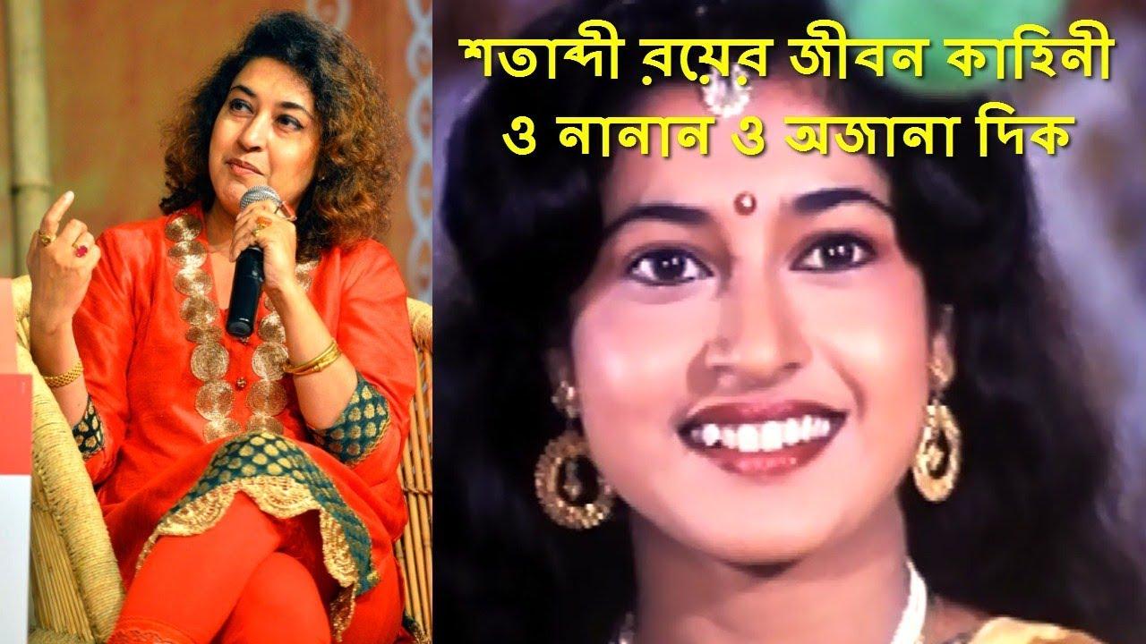 Watch Satabdi Roy video