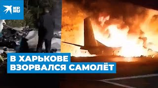В Харькове взорвался самолёт. Причины авиакатастрофы