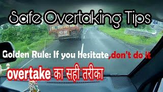 SAFE OVERTAKING कैसे करे|how to overtake|for beginners|Learn to turn