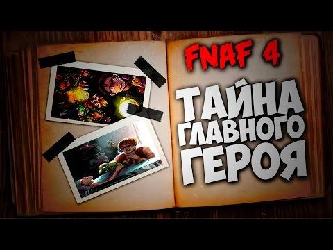 Five Nights At Freddy's 4 - КТО ЖЕ ГЛАВНЫЙ ГЕРОЙ FNAF 4?
