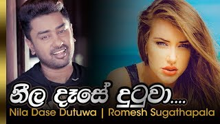 Neela dase dutuwa - Romesh Sugathapala | නීල දෑසේ දුටුවා රොමේෂ් සුගතපාල