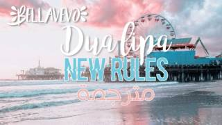 dua lipa new rules مترجمة