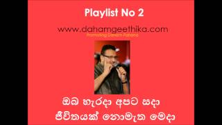 Brother Charles Hymns Playlist 2 - Daham Pahana