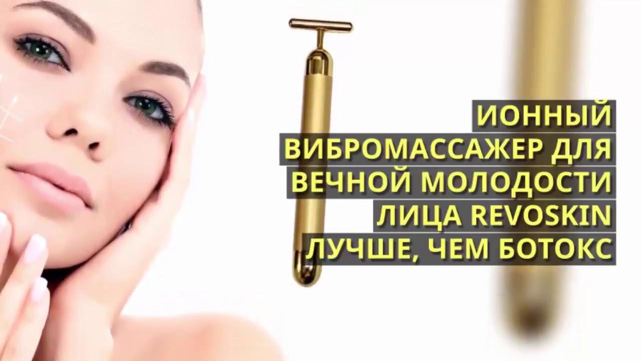 вибромассажеры для лица beauty