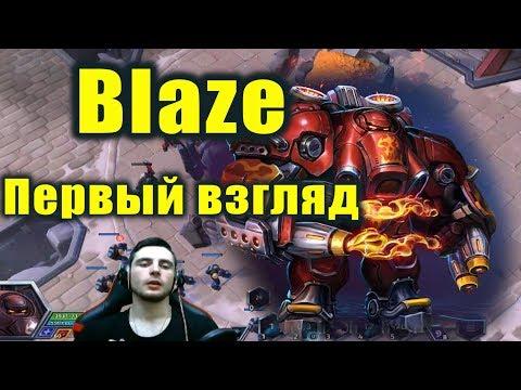видео: Блэйз! Первые впечатления heroes of the storm