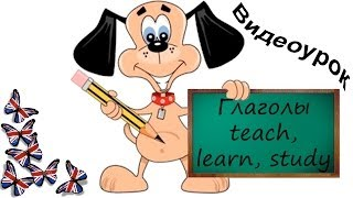 Видеоурок по английскому языку: Глаголы teach, learn, study