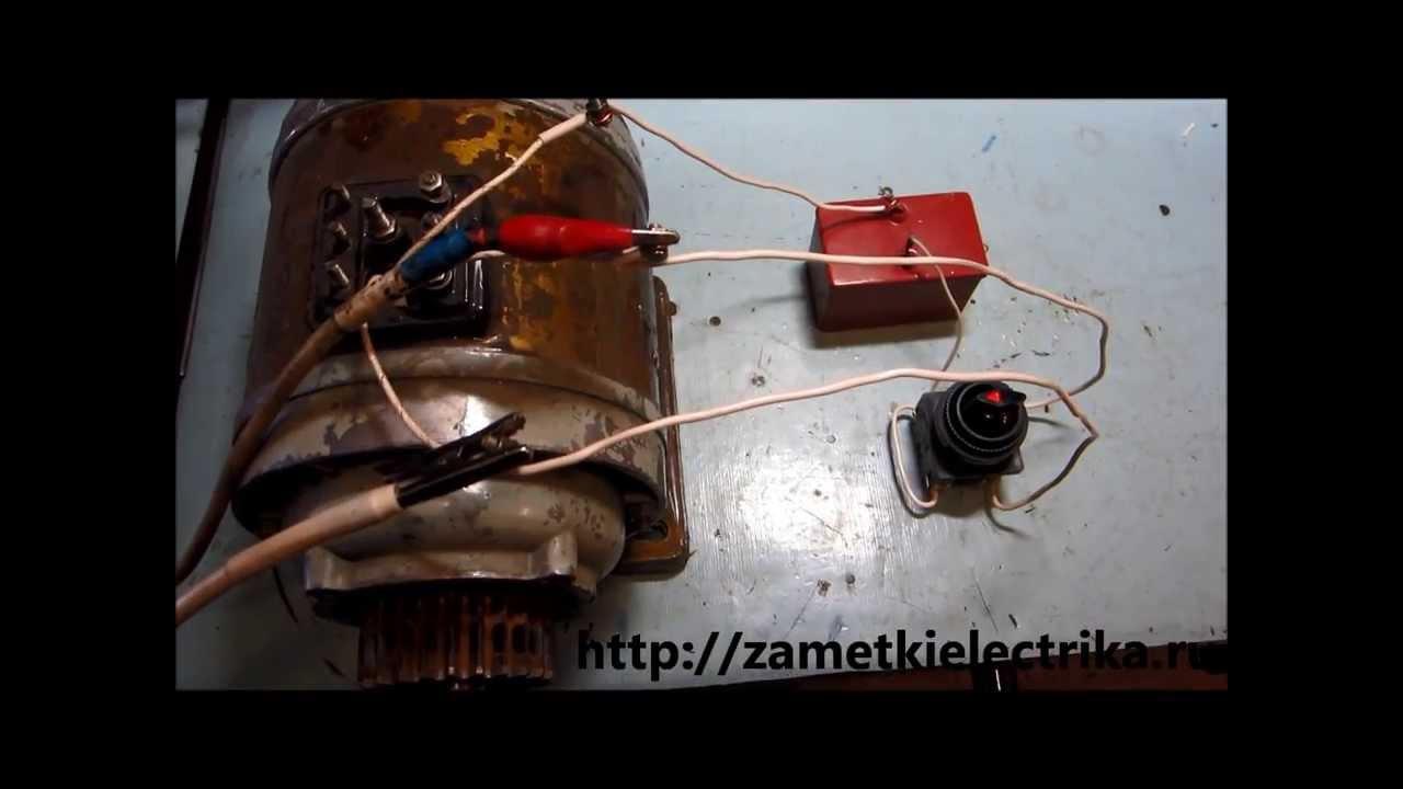 схема реверса однофазного эл двигателя с конденсатором