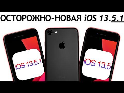 ⚠️НОВАЯ iOS 13.5.1 ТОПИТ iPhone 7. Сравнение с iOS 13.5, ТЕСТ БАТАРЕИ. Стоит ли обновлять iPhone 7?