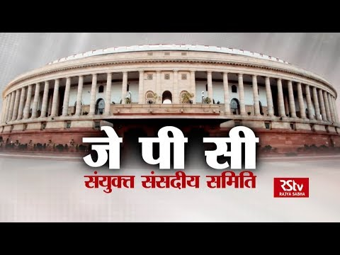 RSTV Vishesh – 07 Jan, 2019: JPC - Joint Parliamentary Committee | संयुक्त संसदीय समिति