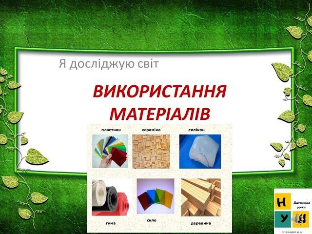 3 клас. Я досліджую світ. Використання матеріалів.