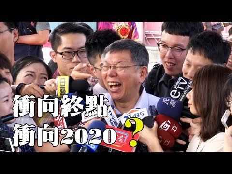 【阿北談時事】柯文哲:台灣太虛弱時中國大陸在處理香港時會更不手軟